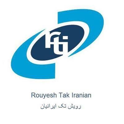 رویش تک ایرانیان